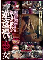 I Got Raped by my Girl Friend's Mother... Reverse Night Visit Your Boyfriend! (h_189aeds00155)