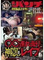 Kidnapping - Mysterious Disappearance Rape 下載