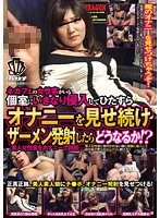 I Wonder What Would Happen if I Surprised a Girl Relaxing in a Private Internet Cafe Booth by Jerking off in front of Her... 下載