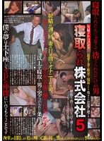 Cuckold Incorporated Vol. 5! I Only Masturbate In Front Of My Spouse; SEX Blowjob Handjob Kiss And Even Touching Her Are Forbidden! 下載