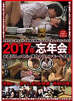 2017 Year-End Party Izakaya Collection 下載
