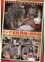 オンナ家庭教師で初体験(First Experiences With A Female Private Tutor) 下載