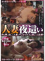 Married Woman Nightly Crawl Silent Sex With A Married Woman Is Guaranteed To Have You Hooked! Download