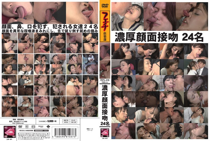 FETL-319 Hot And Heavy Face-Sucking Kisses - 24 Babes
