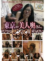 A Beautiful Tokyo Wife We Want to Watch You Masturbate!! Download