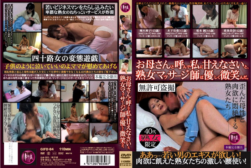 "GIFD-84 Call this Horny Old Lady ""Mommy"" and Let Her Spoil You Rotten with a Sexual Massage! - Yuki Kinoshita, Various Worker, Sawako Kusanoki, Other Fetishes, Mina Tojo, Mature Woman, Massage, Jun Nemoto"