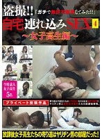 """Peeping!! Take Home SEX 4 """"Sold As Porn Without Her Permission!"""" Schoolgirl Edition 下載"""