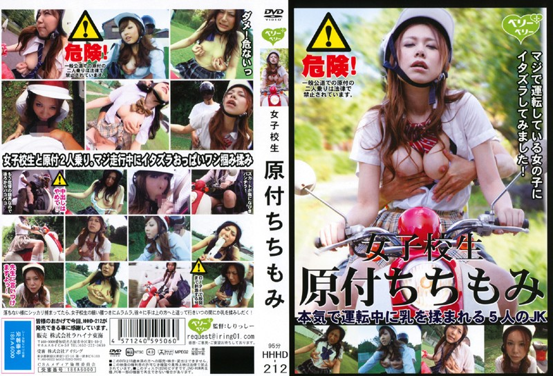 HHHD-212 Chichi Fir Moped School Girls