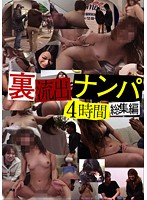 4 Hours of Leaked Footage Highlights of Picking Up Girls 下載