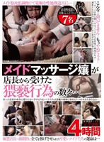 Massage Maid ~Manager Tells Her To Commit Filthy Deeds... Again and Again. 4 Hours Download