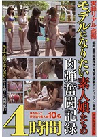 The Record Of The Human Bullet Struggle Of Amateur Girls Who Want To Be Models. 4 Hours Download