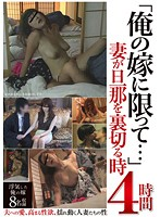 """""""Not My Wife, She Would Never..."""" When A Wife Betrays Her Husband. 4 Hours. 下載"""