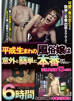 Heisei Era Born Sex Club GIrls Will Let You Have Sex Surprisingly Easily... 6 Hours. Download
