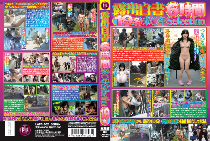 LATG-002 Exhibitionist Reports 6 Hours Barely Legal Selection 19 Girls