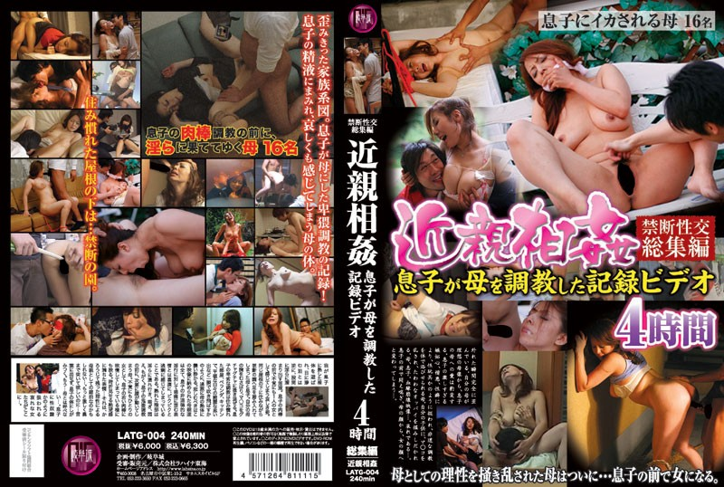 LATG-004 Incest. The Video Record Of How A Son Broke In His Mother 4 Hours