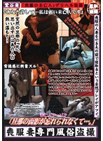 The Master of the House is Forgotten By The Mourning Wife The Professional Voyeur Snaps Raunchy Pictures of Her ~Uguisudani~ Download