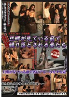 Tokyo Multi-Angle Peeping Cuckold Auction! While Her Husbands Not Watching, She's Sold out to another guy for the Night! Download