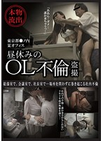 It Happened At An Office In Tokyo. Office Ladies Commit Adultery During Lunch Break. Hidden Cam Voyeur Video Download