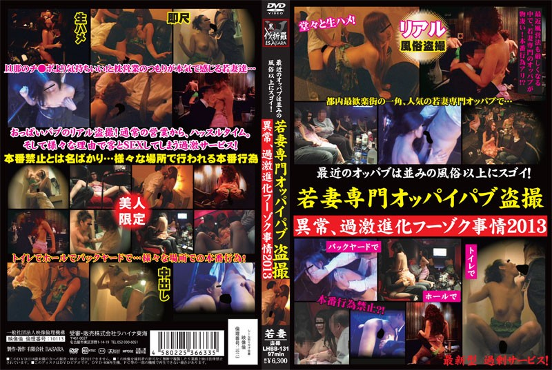 LHBB-131 Lately The Line Up Of Working Girls At Titty Clubs Is Awesome! Hidden Camera Footage Of A Titty Club That Specializes In Young Wives. This Is Crazy, Inside Information On Working Girls That Is Over The Top! 2013