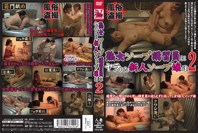 LHBR-033 Japanese Soapland Mature VS Rookie 2 - Mature Woman, Married Woman, Lotion, Lesbian, Club Hostess & Sex Worker
