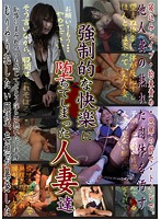 The Married Women Who Fell Into Forced Pleasure 下載