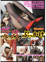 BUKKAKE - Cumming On A Young Wife's Pantyhose & Shoes 下載