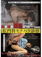 Perverted Doctor Loves Anal! Sexual Harassment During Medical Examination With a Proctologist Voyeur 下載