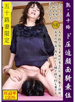 Hot Mature Woman Pressured Into Face Sitting 下載