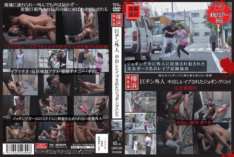 LMHH-034 Jogging Girl Was Raped Out Huge Chin Foreigner In