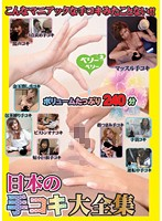 The Handjobs Of Japan Complete Works 240 Minutes Packed With Action Download