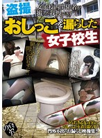 Peeping The Schoolgirl Who Couldn't Hold It In And Pissed Herself Filmed By An Insider In A Girls' School 下載