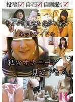 Domestic Idols! Please watch my Masturbation! 14 Women 下載