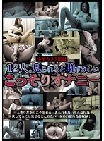 Tiny Hidden Camera - Peeping On 12 Girls' Humiliating Secret Masturbation (h_189toul00004)