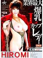 World's Biggest Colossal Tits In The Business - L-Cup Lady Miss HIROMI 下載