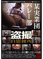 Voyeur Catches The Players Of A Certain Corporate Volleyball Club Masturbating In The Bathroom Download