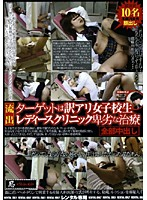 The Target Is A Schoolgirl Who Asked For It Leaked Footage From A Ladies Clinic Up To No Good 下載