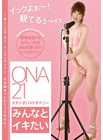 """I'm Cumming! Are You Watching This!? Live Masturbation From The NA21 Studio """"We Want To Cum Together!"""" ~ ONA21 In This Moment, We Cum Together As One ~ Download"""