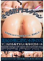 A Tempting Ass Collection We've Put Together A Tasty Anal Temptation For All You Men Out There Download