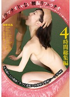 No Face Fucking Here - Horny Hip-Bucking Blowjobs Four Hour Highlights Collection (h_213ageom00002)