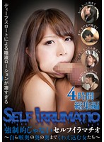 Non-Compulsory Self-Irrumatio 4 Hours of Highlights (h_213ageom00003)