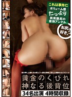 Golden Waist - God-Like Doggy Style 34 Girls, 4 Hours (h_213ageom00008)