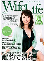 WifeLife Vol.011 Kyoko Takashima , Born In Showa Year 45, Is Going Cum Crazy She Was 46 Years Old At The Time Of Filming Her Body Sizes From The Top To Bottom Are: 87/67/88 88 Download