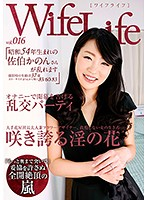 Wife Life Vol.016 Kanon Saiki, Born In Showa Year 54, Is About To Get Busy She Was 37 Years Old At the Time Of Filming Her Three Body Sizes Are 83/60/83 83 Download