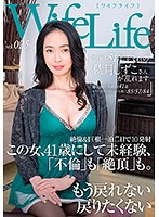 WifeLife Vol.025 Shizuka Akizuki Was Born In Showa Year 51, And Now She's Gone Cum Crazy She Was 41 Years Old At The Time Of Filming Her Three Body Sizes From Top To Bottom Are 85/57/84 84 Download