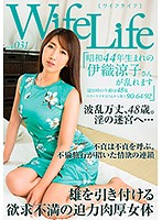 WifeLife Vol.031 Ryoko Iori Was Born In Showa Year 44 And Now She's Going Cum Crazy She Was 48 Years Old At The Time of Filming Her Three Body Sizes Are 90/64/92 92 Download