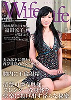 WifeLife Vol.035 Ryoko Fukuda Was Born In Showa Year 56 And Now She's Going Cum Crazy She Was 36 At The Time Of Filming Her 3 Body Sizes Are, From The Top, 85/57/86 86 Download