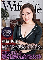 WifeLife Vol.039 Yuko Masuda Was Born In Showa Year 58 And Now She's Going Cum Crazy She Was 34 At The Time Of Filming Her Three Body Sizes Are, From The Top, 90/64/95 95 Download
