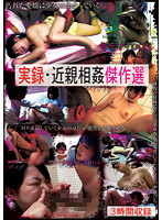 Real Footage: Best-Of Incest 3 Hours Compilation 下載