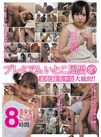 (h_227jump02311)[JUMP-2311] PREMIUM: In The Bathtub With My Cousin 39 Download