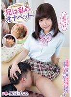 (h_227jump04031)[JUMP-4031] My Brother Is My Sex Toy Pet #5. Kotone Download